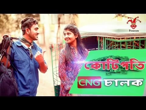 Prank King Entertainment | কোটিপতি CNG চালক | Best Bangla New Funny Video 2017