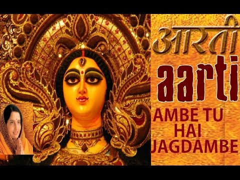 Ambe Tu Hai Jagdambe [full Song] - Aartiyan video
