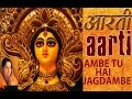 Ambe Tu Hai Jagdambe Full Song Aartiyan mp3