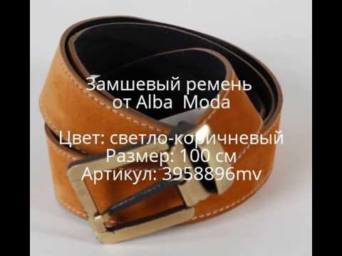 Замшевый ремень от Alba  Moda в интернет-магазине Modnovse.ru