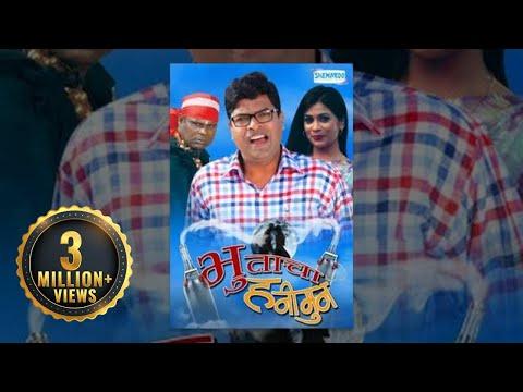 Bhootacha Honeymoon - Bharat Jadhav - Ruchita Jadhav - Marathi Full Movie