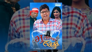 Download Bhootacha Honeymoon - Bharat Jadhav - Ruchita Jadhav - Marathi Full Movie 3Gp Mp4
