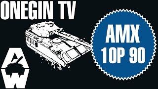 AMX-10P 90/Armored Warfare/гайд, обзор/как играть?