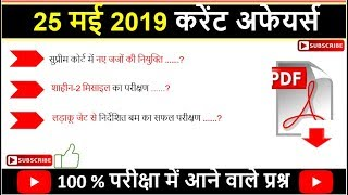 25 May 2019 Current affairs in Hindi / BANK PO / SSC CGL /RRB /UPSC/ Daily Current affairs.