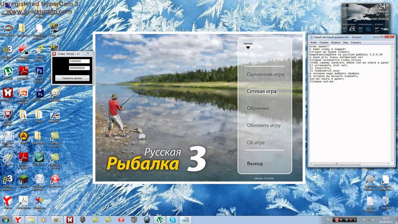 читы к рыбалке 3.99 бесплатно