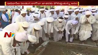 Devotees Throng to Tribal Festival Nagoba Jatara || Adilabad District