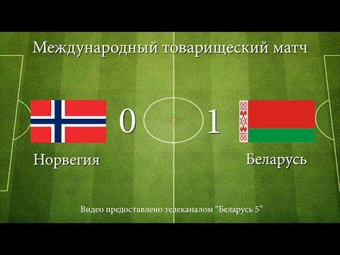 Товарищеский матч. Норвегия — Беларусь