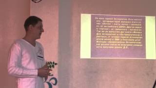 Функциональная остеопатия (Антон Гриценко), часть 1