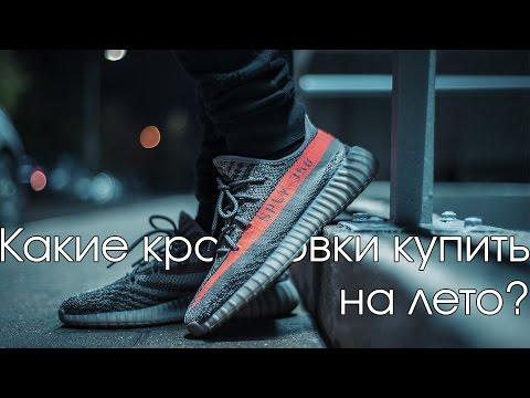 Топ лучших кроссовок на лето