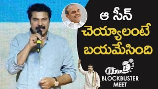 Mammootty EMOTIONAL Speech | Yatra Blockbuster Meet | Mahi V Raghav | YSR Biopic | Telugu FilmNagar