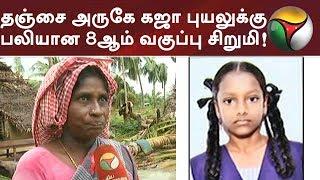 தஞ்சை அருகே கஜா புயலுக்கு பலியான 8ஆம் வகுப்பு சிறுமி! நடந்தது என்ன?   #GajaCyclone