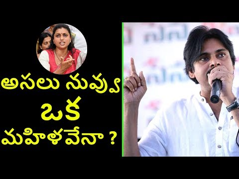 Pawan Kalyan Serious Reaction On Bandla Ganesh and Roja Controversy || YOYO Cine Talkies