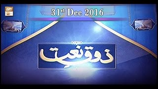 Zauq e Naat - 31st December 2016 - ARY Qtv