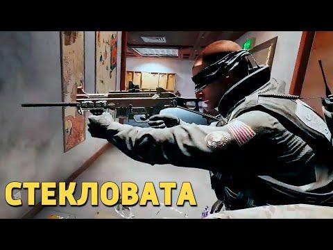 Стекловата /Rainbow Six Siege