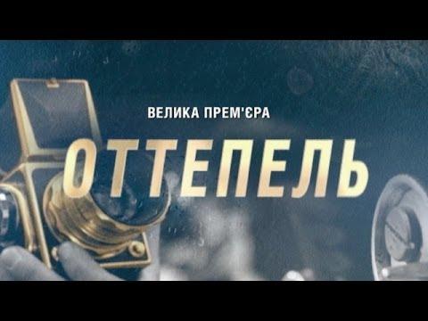 Фильм Оттепель - большая премьера на канале Украина