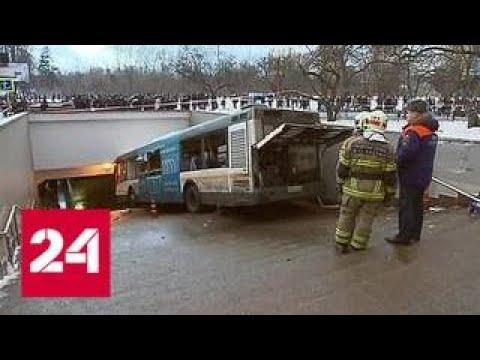 ДТП на Славянском бульваре: в больницы пострадавших доставляли вертолеты - Россия 24