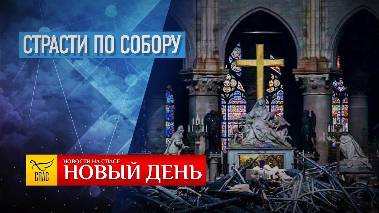 НОВЫЙ ДЕНЬ. НОВОСТИ. ВЫПУСК ОТ 17.04.2019