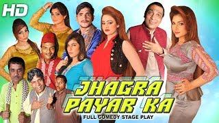JHAGRA PAYAR KA (FULL DRAMA) - 2017 NEW STAGE DRAMA