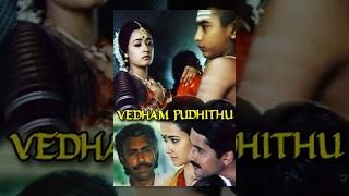 Vedham Pudhithu Tamil Classic Movie