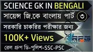 চাকরীর পরীক্ষার জন্য Special Science GK Part 3 in Bengali (Physics) | SSC MTS,WBCS | RPG Exam Guide