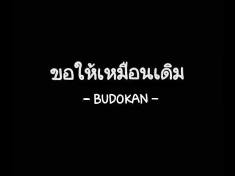 ขอให้เหมือนเดิม - BUDOKAN【OFFICIAL