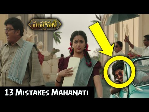 Mahanati Movie Mistakes | Keerthy Suresh |  Vijay Deverakonda | MOVIE MISTAKES