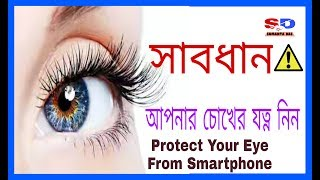 How to protect your eye from smartphone.save eye at night in Bengali