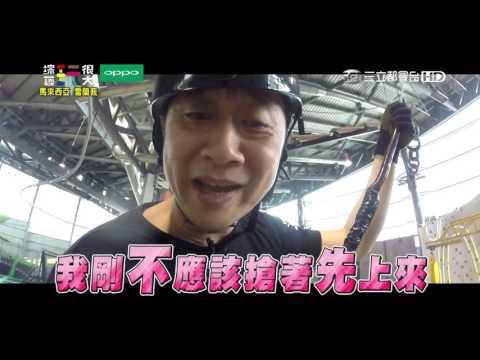 【You Jump I Jump!】【無所畏懼!憲哥邰哥成為英雄的一刻!就算腿軟也是要跳!】綜藝玩很大