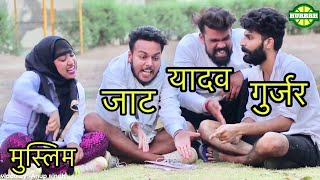 OBC के स्टूडेंट - Hurrrh || New Comedy Video 2019 || Anubhav Singh Bassi ||