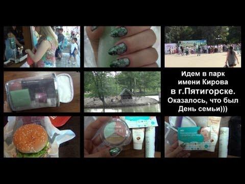 VLOG 7 июля:косметичка на работе, День семьи, гуляем в парке имени Кирова с Анютой,вечер.