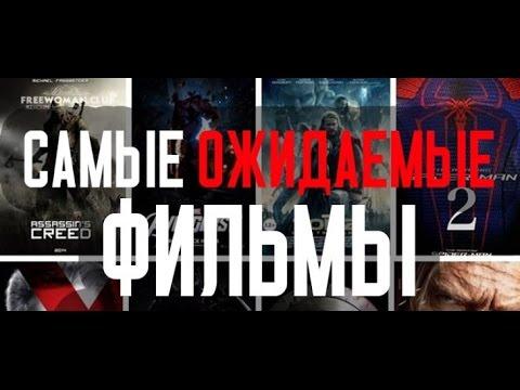 Самые ожидаемые фильмы 2017-2018 года!!!