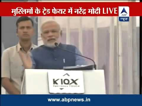 Modi addresses Muslim trade org gathering