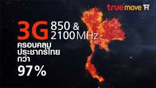 TrueMove H 4G No.1 Coverage