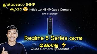 Realme 5 & 5 PRO Specification & Launch Date Malayalam ⚡️