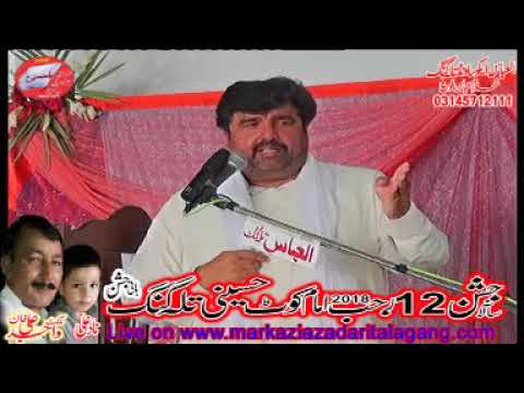 zakir Aamir Rabbani Jashan 12 Rajab 2018 Talagang