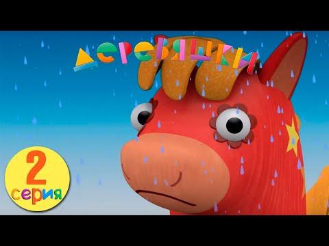 Деревяшки - Дождь - новый развивающий мультфильм для самых маленьких - 2 серия