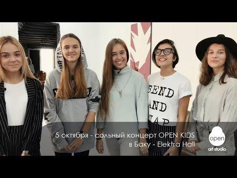 5 октября - сольный концерт OPEN KIDS в Баку - Elektra Hall
