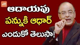 ఆదాయపు పన్నుకి ఆధార్ ఎందుకో తెలుసా! Why Aadhaar Compulsory for Taxpayers