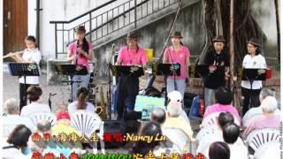 海海人生 2014/11/02 管樂小集安平古堡演出
