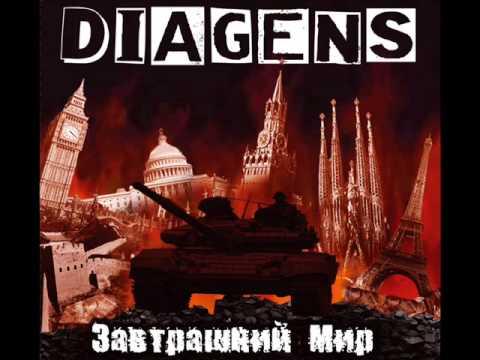 Diagens - не забывай своих друзей