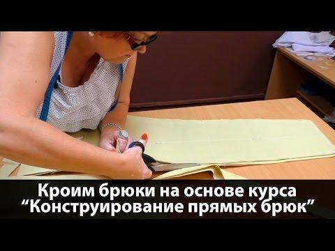 Выкройка женских брюк на основе курса Конструирование брюк