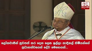 Cardinal Ranjith conducts service to bless people of the world during crisis
