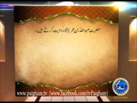 Teen shaks jin per jannat haram kar di gai hai