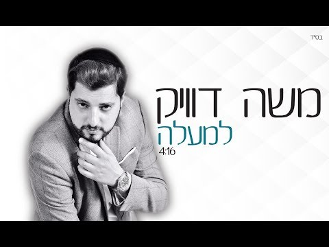 משה דוויק - למעלה | Moshe Dwek - Lema'ala