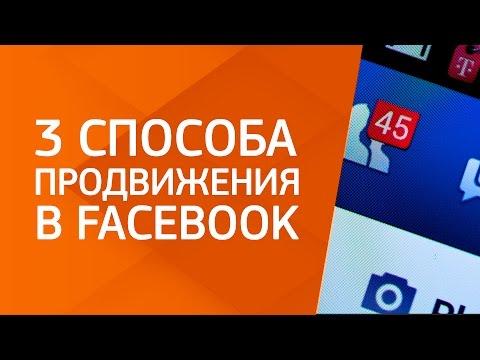 Продвижение в Фейсбук. Как раскрутить свою страницу и бизнес в Facebook