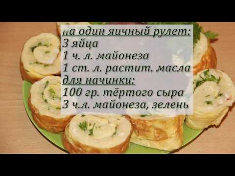 Яичный рулет с сыром.  Угощайтесь Нежнейшим Закусочным Рулетом!!!