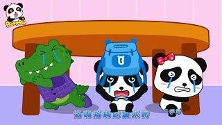 ★NEW★快和奇奇學習預防地震,地震來了不害怕 | 地震安全兒歌 | 童謠 | 動畫 | 卡通 | 寶寶巴士 | 奇奇 | 妙妙