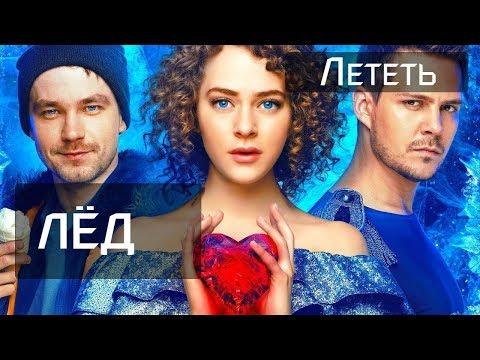 Лёд / Фильм 2018г. / Смотреть лучший момент Лететь