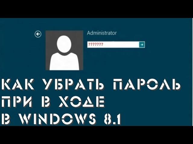 Как легко обойти пароль на вход в Windows 8.1. Сброс пароля в windows