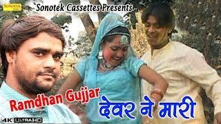 Hot Holi Rasiya - Dever Ne Bhabhi Pea Daro   Rang Darwale Bhabhi   Ramdhan Gujjar
